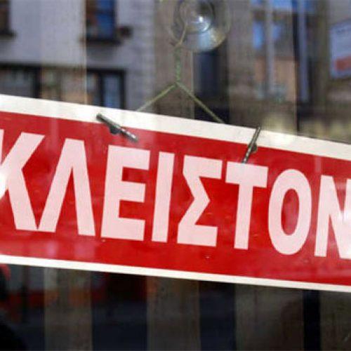 Εμπορικός Σύλλογος Αλεξάνδρειας: Κλειστά τα καταστήματα την Κυριακή 5 Νοεμβρίου