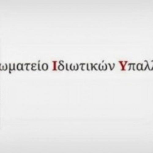 """Σωματείο Ιδιωτικών Υπαλλήλων Ημαθίας - Πέλλας: """"Απεργούμε, Κυριακή 5 Νοέμβρη"""""""