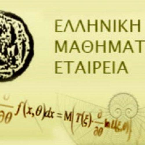 """78ος Πανελλήνιος μαθητικός διαγωνισμός στα μαθηματικά """"ΘΑΛΗΣ"""" και 10ος Ημαθιώτικος Μαθητικός Διαγωνισμός """"ΥΠΑΤΙΑ"""""""