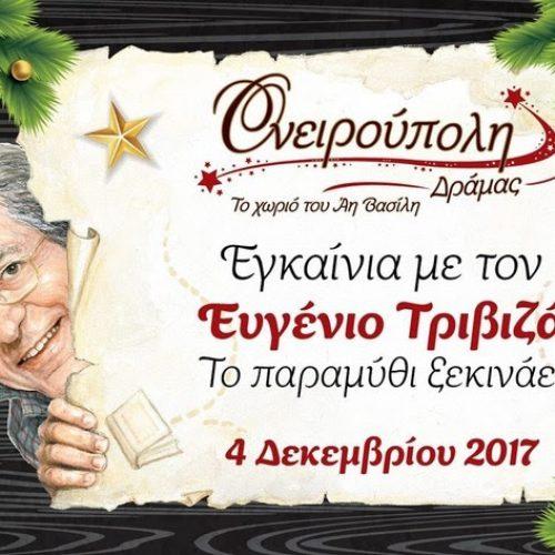 Ονειρούπολη Δράμας (2017 - 2018). Εγκαινιάζει ο  Ευγένιος Τριβιζάς, Δευτέρα 4 Δεκεμβρίου