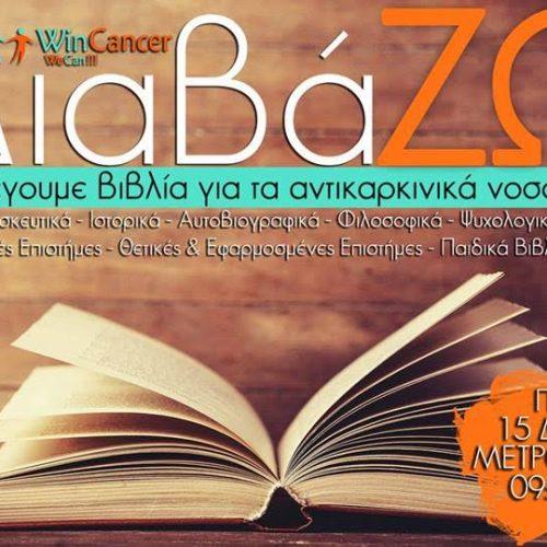 ΔιαβάΖΩ - Συλλέγουμε βιβλία για τα αντικαρκινικά νοσοκομεία