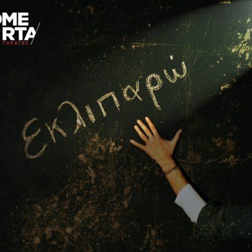 """""""Εκλιπαρώ"""" στο Θέατρο Σοφούλη, Πρεμιέρα Παρασκευή 10 Νοεμβρίου"""