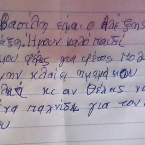 """Γράμμα μικρού μαθητή. """"Άγιε μου Βασίλη θέλω να μου φέρεις πολύ φαγητό για να μην κλαίη η μαμά μου"""""""