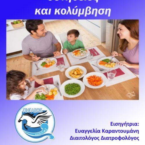 Πήγασος Ημαθίας. Ημερίδα - Σωστές διατροφικές συνήθειες και κολύμβηση
