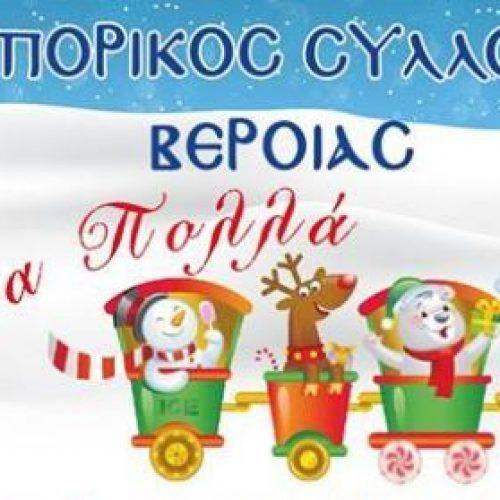 Το   πρόγραμμα λειτουργίας των καταστημάτων στις γιορτές από τον Εμπορικό Σύλλογο Βέροιας