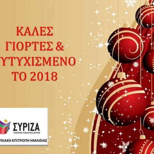 Ευχές από τη Ν. Ε. ΣΥΡΙΖΑ Ημαθίας