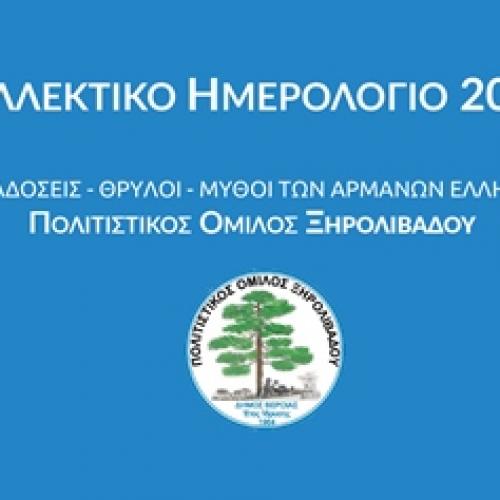 Παρουσίαση ημερολογίου 2018 του Πολιτιστικού  Ομίλου Ξηρολιβάδου