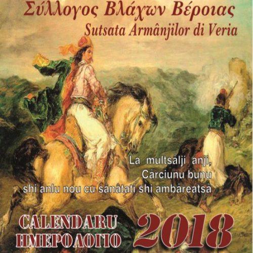 Κυκλοφόρησε το Ημερολόγιο  2018  του Συλλόγου Βλάχων Βέροιας