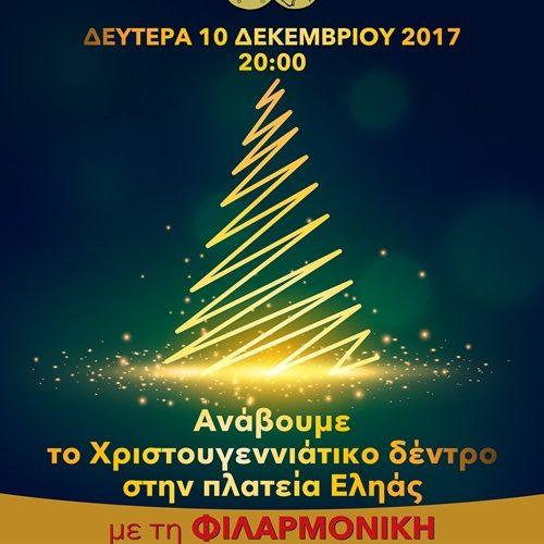 Ο φωτισμός του χριστουγεννιάτικου  δέντρου στη Βέροια, Δευτέρα 10  Δεκεμβρίου