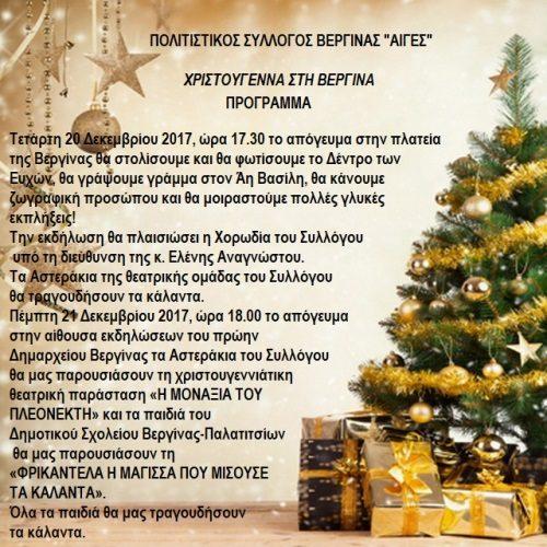"""Χριστούγεννα στη Βεργίνα. Εκδηλώσεις του Πολιτιστικού Συλλόγου """"ΑΙΓΕΣ"""""""