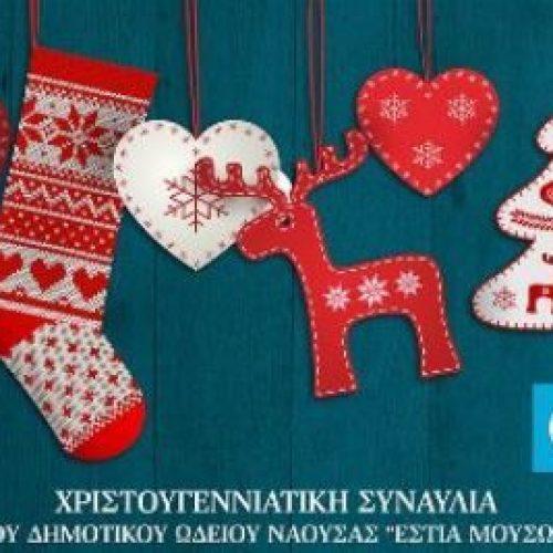 Χριστουγεννιάτικη συναυλία-παράσταση του Δημοτικού Ωδείου Νάουσας, Κυριακή 17  Δεκεμβρίου