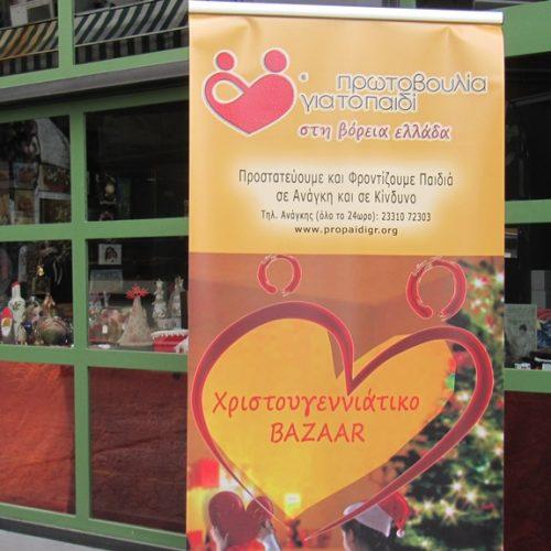 """Το παζάρι της """"Πρωτοβουλίας για το Παιδί"""" και φέτος ανοιχτό με πολλά δώρα δουλεμένα με τέχνη και μεράκι"""