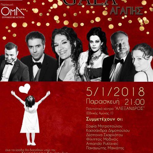 """Οπερατικό """"Gala Αγάπης"""" από το Κέντρο Πολιτισμού της Περιφέρειας Κ. Μακεδονίας"""