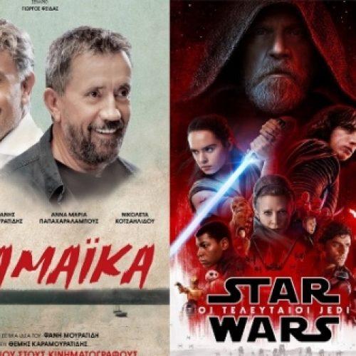 Το πρόγραμμα του κινηματογράφου ΣΤΑΡ στη Βέροια, από Πέμπτη 28 έως και Τετάρτη  3 Ιανουαρίου 2018
