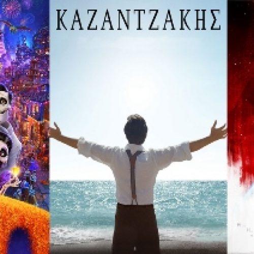 Το πρόγραμμα του κινηματογράφου ΣΤΑΡ στη Βέροια, από Πέμπτη  14 έως και Τετάρτη 20 Δεκεμβρίου