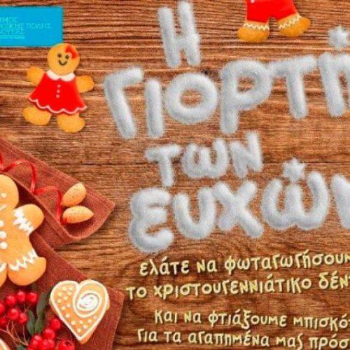 """""""Η Γιορτή των Ευχών"""" στη  Νάουσα  με δώρα για τα παιδιά από τον Άγιο Βασίλη"""