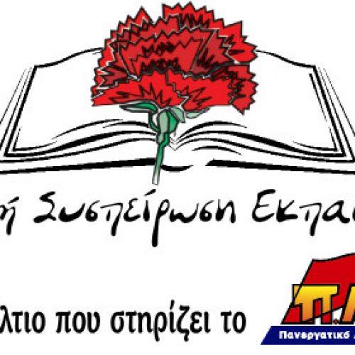 Αγωνιστική Συσπείρωση Εκπαιδευτικών Ημαθίας: Στις 14 Δεκέμβρη απεργούμε στις 19 εκλογές ΕΛΜΕ
