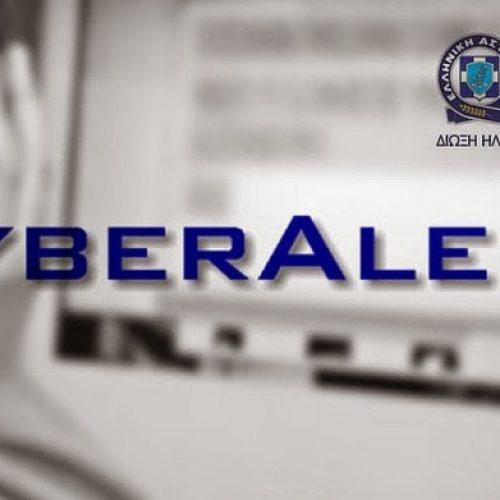 Ξεκίνησε η λειτουργία αναβαθμισμένου τηλεφωνικού Κέντρου Cyberalert της Διεύθυνσης Δίωξης Ηλεκτρονικού Εγκλήματος