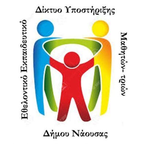 """Το """"Ανοιχτό Σχολείο"""" στη Νάουσα, Πέμπτη 7 Δεκεμβρίου"""