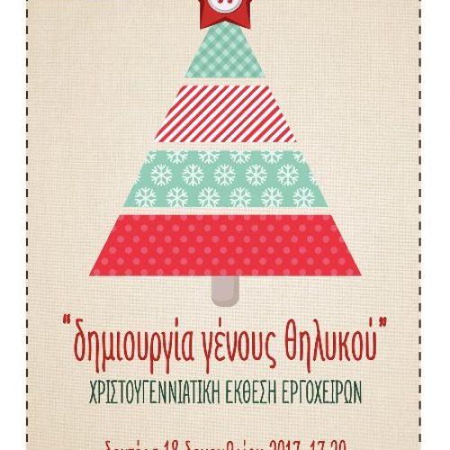 Χριστουγεννιάτικη έκθεση δημιουργίας γένους θηλυκού στη Νάουσα