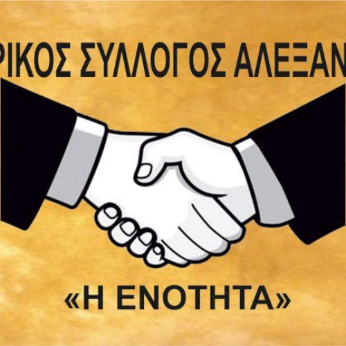"""Εμπορικός Σύλλογος Αλεξάνδρειας: """"Το εορταστικό πρόγραμμα λειτουργίας καταστημάτων"""""""