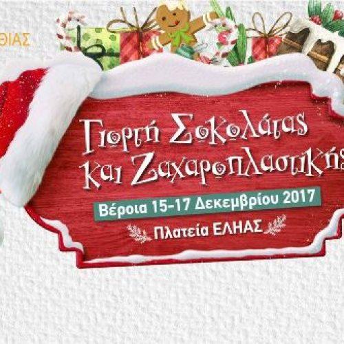 Η 4η Γιορτή Σοκολάτας και Ζαχαροπλαστικής της Π.Ε Ημαθίας στη Βέροια  - Το πρόγραμμα των εκδηλώσεων
