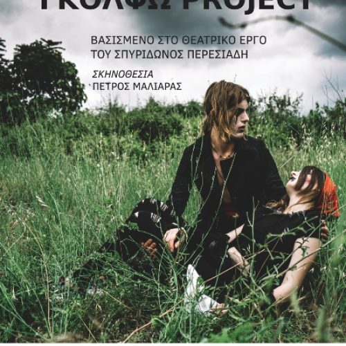 """""""Γκόλφω Project"""". Από την Ομάδα """"Ονειροπόλοι"""" του Τμήματος  Θεατρικής   Υποδομής του ΔΗΠΕΘΕ Βέροιας"""