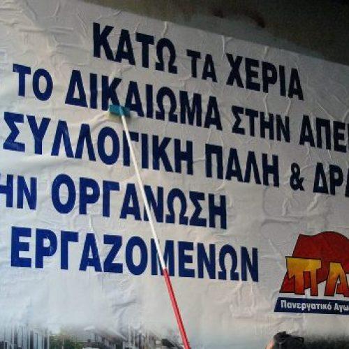 """Εργατικό Κέντρο Νάουσας: """"Φοβούνται την απεργία, γιατί φοβούνται την εργατική τάξη"""""""