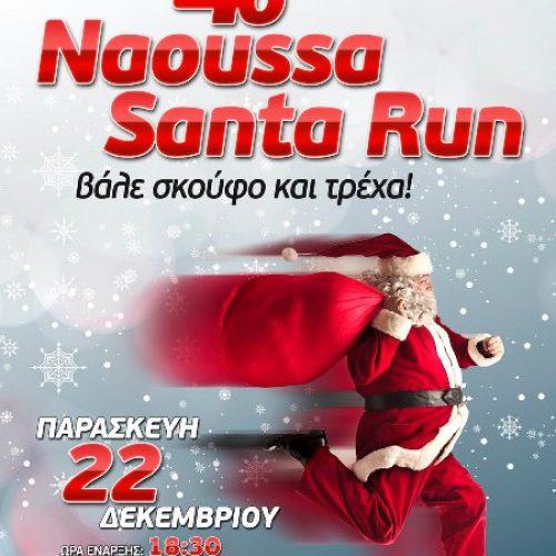 """4ο """"Naoussa Santa Run"""" στις 22 Δεκεμβρίου στην Πλατεία Καρατάσου"""