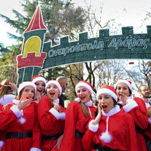 Μαγικά Χριστούγεννα στην παραμυθένια Ονειρούπολη της Δράμας!