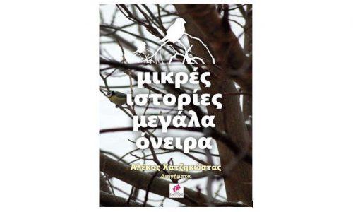 Παρουσιάζεται το νέο βιβλίο του Αλέκου Χατζηκώστα στη Βέροια, Κυριακή 21 Γενάρη