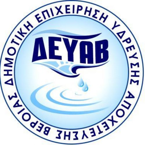 Διακοπή νερού  στην περιοχή του Νοσοκομείου   και στο συνοικισμό Λαζοχώρι του Δήμου Βέροιας.