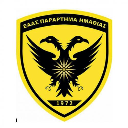 Κάλεσμα της  ΕΑΑΣ Ημαθίας στο νέο συλλαλητήριο που διοργανώνεται στην Αθήνα στις 04 Φεβρουαρίου 2018