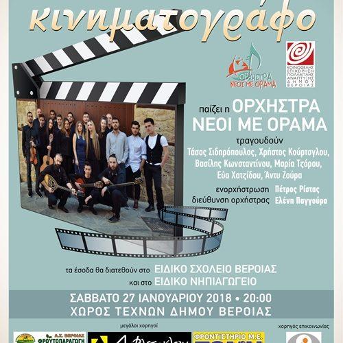 """Αφιέρωμα στον ελληνικό κινηματογράφο  απο την ορχήστρας """"νέοι με όραμα"""" για τους σκοπούς του Ειδικού Σχολείου Βέροιας"""