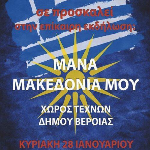 """""""Μάνα Μακεδονία μου"""". Εκδήλωση της Μητρόπολης  για την Μακεδονία"""