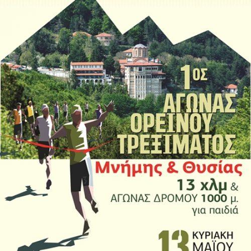 """1ος Αγώνας Ορεινού Τρεξίματος """"Μνήμης και Θυσίας"""", 13χλμ - Παναγία Σουμελα - Βερμιο"""