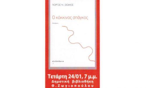 """Βιβλιοπαρουσίαση  Γιώργου Σιώμου  """"Ο κόκκινος σπάγκος"""". Βέροια, Τετάρτη 24 Ιανουαρίου"""