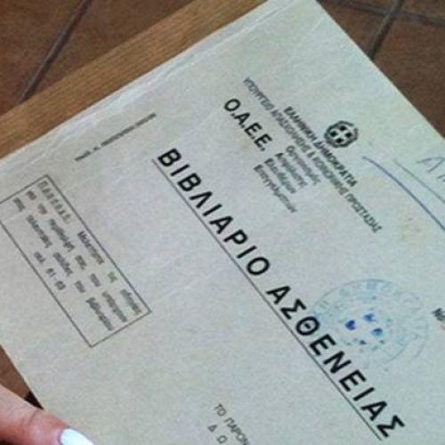 Ο Εμπορικός Σύλλογος Αλεξάνδρειας για τη θεώρηση βιβλιαρίων ασθενείας ασφαλισμένων του ΟΑΕΕ