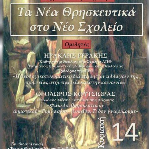 """Εκδήλωση στη Βέροια """"Τα Νέα Θρησκευτικά στο Νέο Σχολείο"""", Κυριακή 14 Ιανουαρίου"""