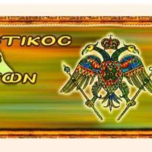 Πρόσκληση του Συλλόγου Μικρασιατών Ημαθίας στην κοπή της βασιλόπιτας