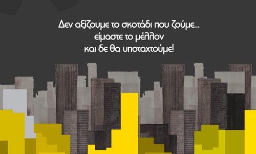 Εκδήλωση συλλογικοτήτων ενάντια στην επισφάλεια και την ανεργία,  Θεσσαλονίκη 27-28/1