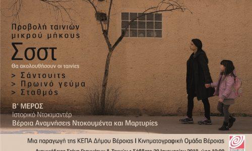 Προβολή ταινιών μικρού μήκους και ιστορικού ντοκιμαντέρ από την ΚΕΠΑ Δήμου Βέροιας
