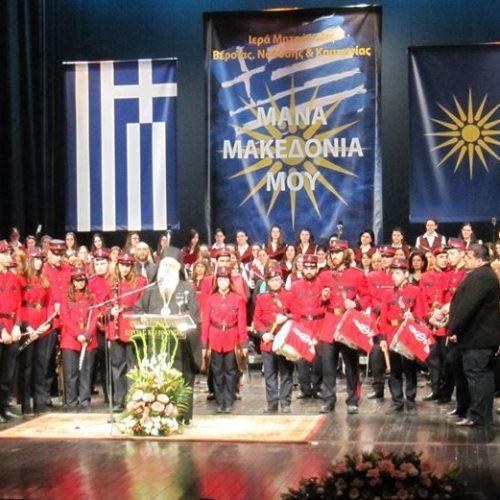 Πρωτοφανής σε όγκο η εκδήλωση της Μητρόπολης Βέροιας για τη Μακεδονία