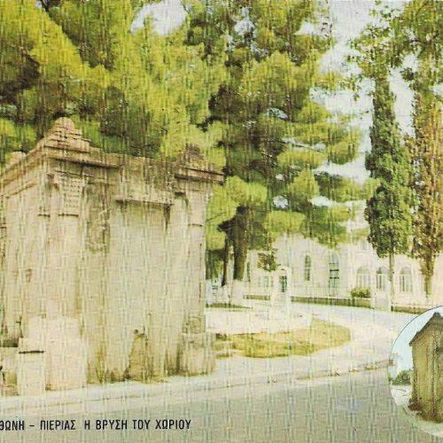 Η εντυπωσιακή κρήνη στην πλατεία της Μεθώνης Πιερίας, ένα μνημείο για τα Ελληνόπουλα που ξενιτευτήκαν
