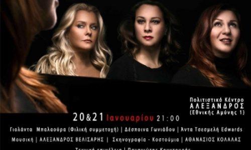 """Θεατρική παράσταση  """"Καθρέφτες"""" στη Θεσσαλονίκη  από το Κέντρο  Πολιτισμού Π. Κ. Μακεδονίας"""