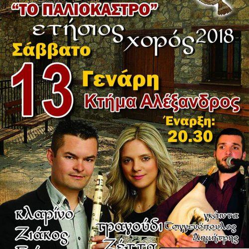 """Ετήσιος χορός Συλλόγου Δασκιωτών Βέροιας """"ΤΟ ΠΑΛΙΟΚΑΣΤΡΟ"""""""