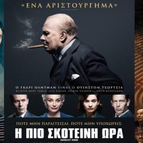 Το πρόγραμμα του κινηματογράφου ΣΤΑΡ στη Βέροια, από Πέμπτη 25 έως και Τετάρτη 31 Ιανουαρίου 2018