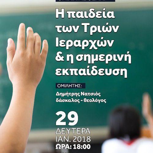 """Ομιλία στη Νάουσα: """"Η παιδεία των 3 Ιεραρχών και η σημερινή εκπαίδευση"""", Δευτέρα 29 Ιανουαρίου"""