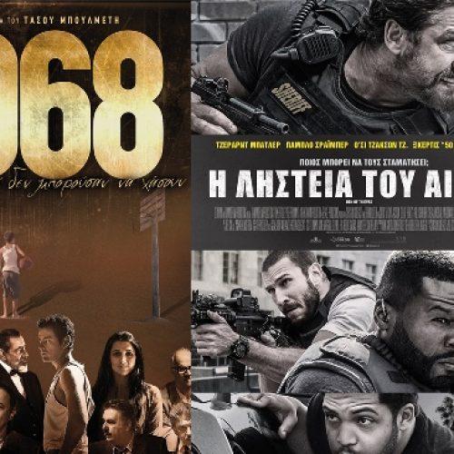 Το πρόγραμμα του κινηματογράφου ΣΤΑΡ στη Βέροια, από Πέμπτη 1 έως και Τετάρτη 7 Φεβρουαρίου2018