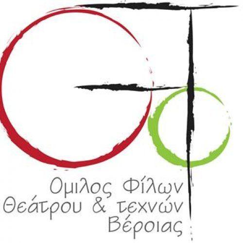Πρόσκληση σε γενική συνέλευση και εκλογή νεου  ΔΣ  του Ομίλου Φίλων Θεάτρου & Τεχνών Βέροιας
